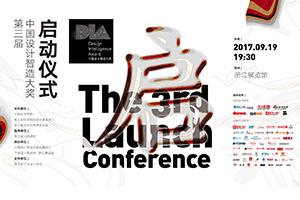 665万!世界最高奖金池!第三届DIA全球征集在杭州地标中心开启