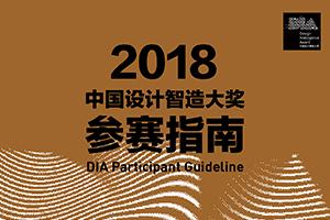 第三届中国设计智造大奖参赛指南
