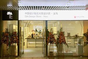 中国设计智造大奖首家线下体验店在义乌正式开业