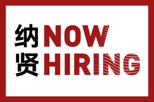 纳贤|中国设计智造大奖新增重要岗位招聘