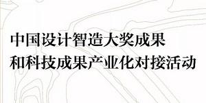 """设计成果线上对接!""""中国设计智造大奖成果和科技成果产业化对接活动"""" 启动"""