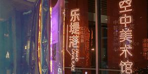 """知否知否,杭州惊现""""漂浮""""在空中的""""美好生活"""",未来空间里的流星隧道!"""