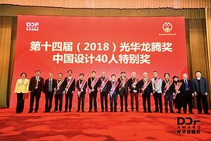 """中国美术学院院长许江获""""改革开放40周年 中国设计40人特别奖"""""""