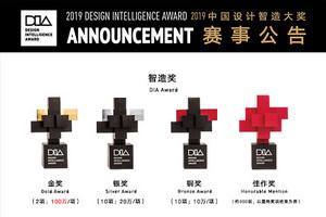 一张图看懂2019中国设计智造大奖赛事公告