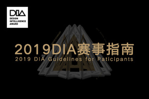 2019 DIA Guidelines for Participants
