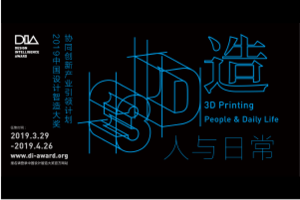 Creation Exhibition Collection Announcement of 2019 Design Intelligence Award Collaborative Innovation Industry Oriented Program (Integration of Science and Art·3D Printing)