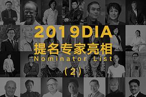 2019 DIA Nominator List (2)