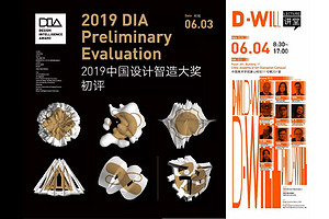 DIA Evaluation, D·WILL Lecture, China Academy of Art Explores a new Way for Transformation and Development of Design Innovation