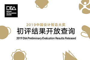 2019 DIA Preliminary Evaluation Results Released