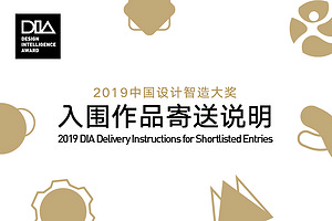 2019 DIA Delivery Instructions for Shortlisted Entries