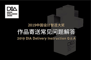 2019DIA Delivery Instruction Q&A