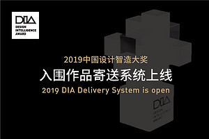2019 DIA Entry Delivery System is Open