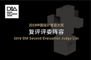 2019 DIA Second Evaluation Judge List