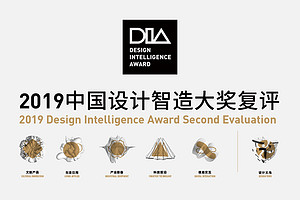 DIA Award - Honorable Mention is about to be announced! 2019 DIA Second Evaluation completed successfully
