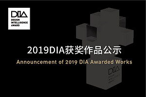 The Announcement of 2019 DIA Awarded Entries