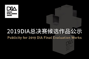 Publicity for 2019 DIA Final Evaluation Works